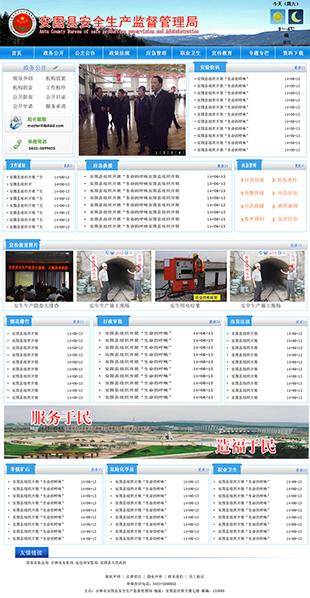 安图县安全生产监督管理局政府机关单位网站电脑图片