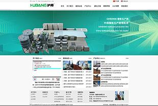 浙江沪邦机械制造网站电脑图片