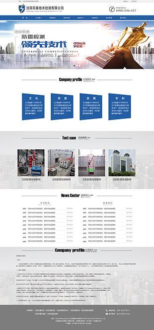 沈阳同泰检测蓝色自适应网站电脑图片