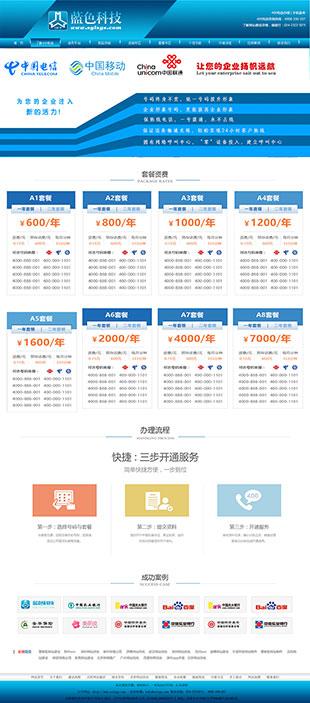 400电话代理网站模板电脑图片