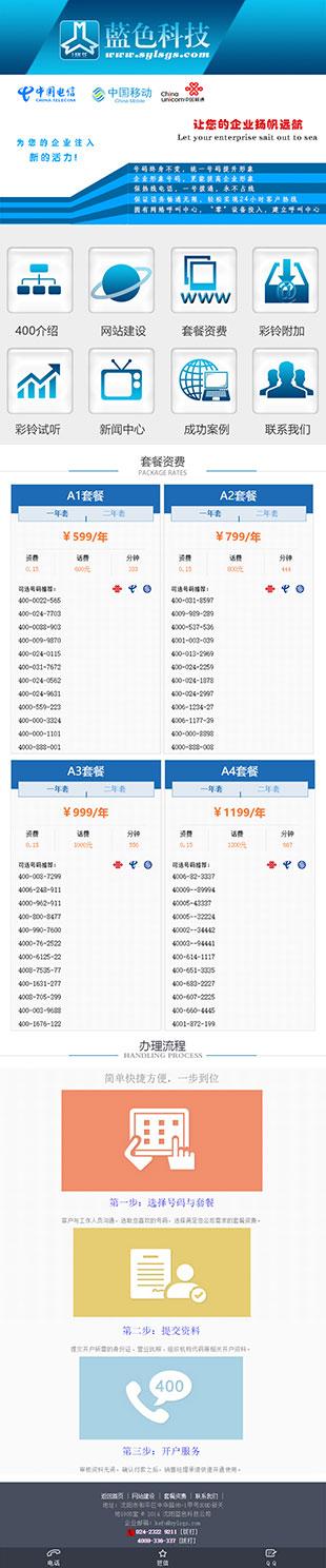 400电话代理网站模板手机图片