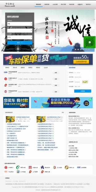 华信金融投资信贷企业类建站模板电脑图片