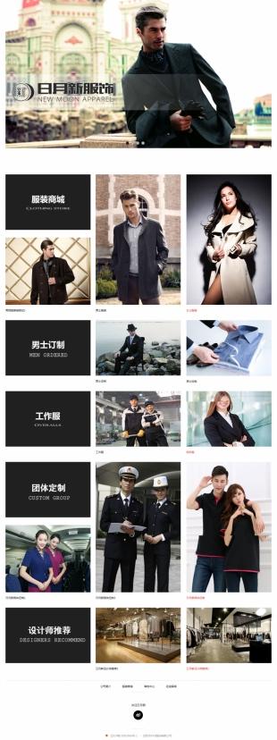 服装类自选样式尺寸网上商城电脑图片