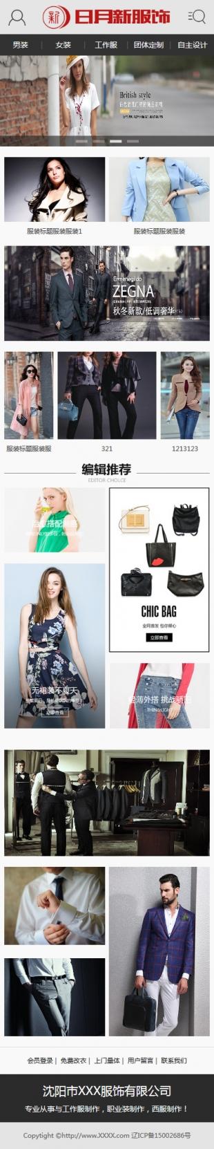 服装类自选样式尺寸网上商城手机图片
