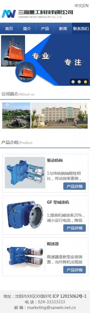 机械类企业双语建站模板手机图片