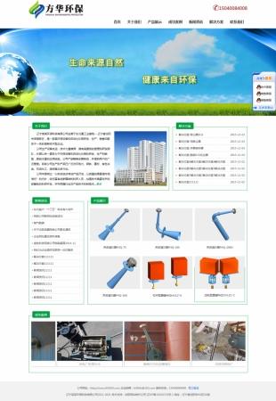 环保器械用品展示网站电脑图片