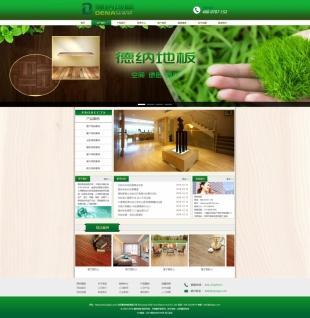 房屋装修类网站模板电脑图片
