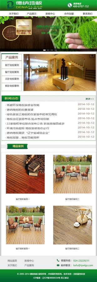 房屋装修类网站模板手机图片