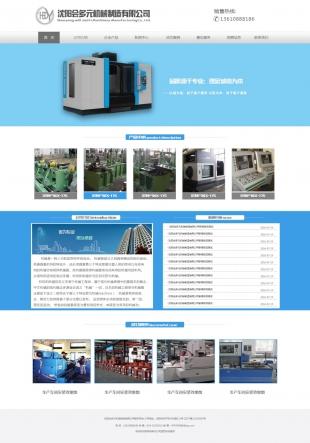 机床机械制造类自适应网站模板电脑图片
