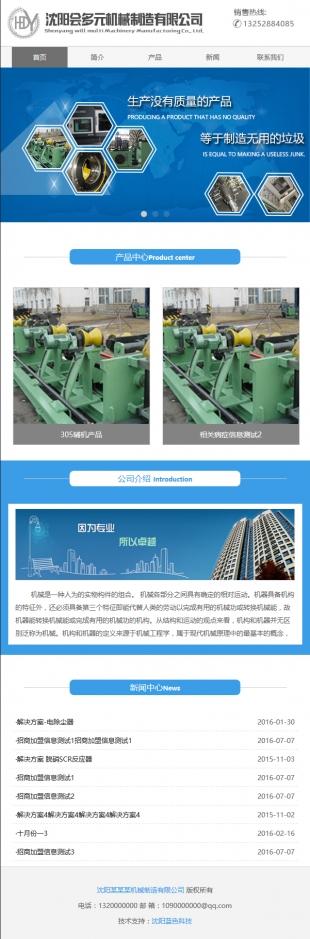 机床机械制造类自适应网站模板手机图片