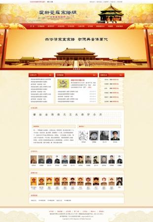 家谱类网上商城网站建设模板电脑图片