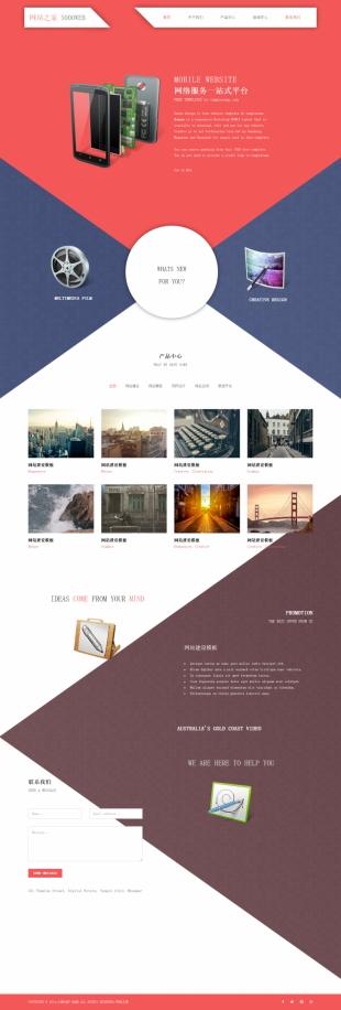 科技类单页Web应用网站建设模板响应式网站电脑图片