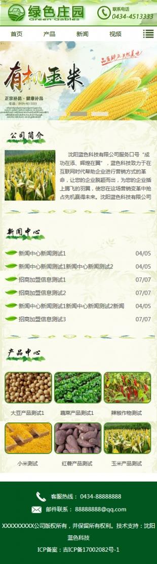 农业产品企业网站模板手机图片