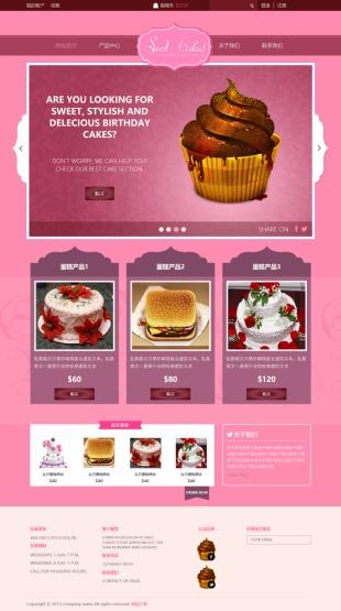 蛋糕店类网上商城模板响应式网站电脑图片