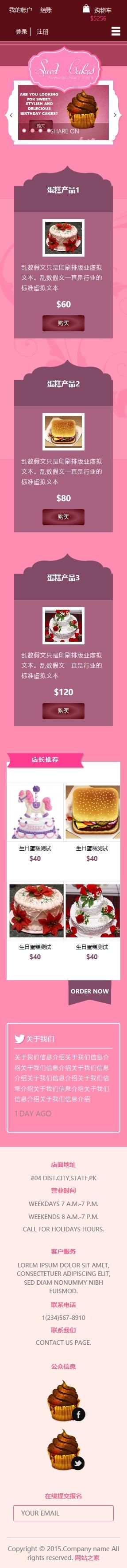 蛋糕店类网上商城模板响应式网站手机图片
