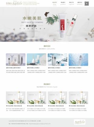 美容化妆品类网站制作模板电脑图片