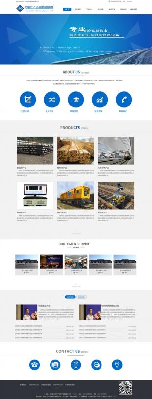 高端企业首页动画网站模板兼容自适应电脑图片