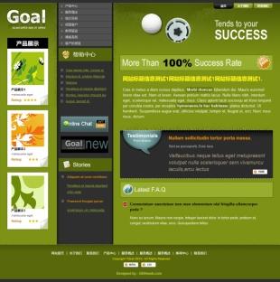 足球赛事DIV+CSS模板网站建设模板电脑图片