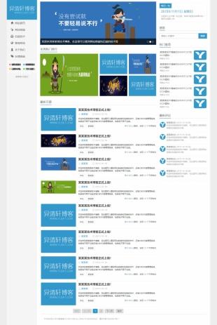 个人技术个人博客类网站模板响应式网站电脑图片