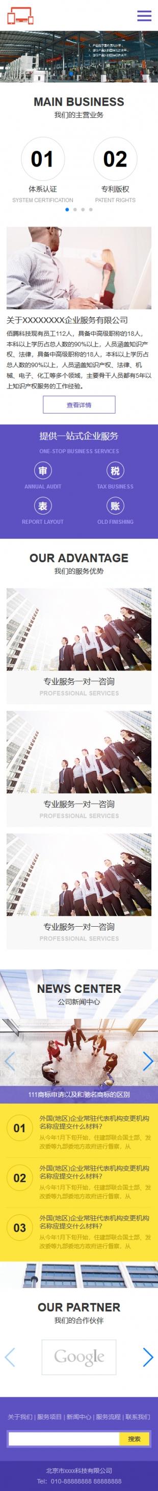 公司认证专利申请等企业服务行业类网站源码模板响应式网站手机图片
