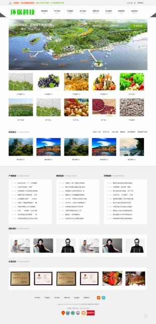 家产品环保科技类企业网站模板响应式网站电脑图片
