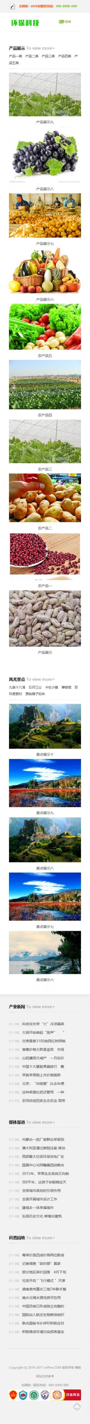 家产品环保科技类企业网站模板响应式网站手机图片