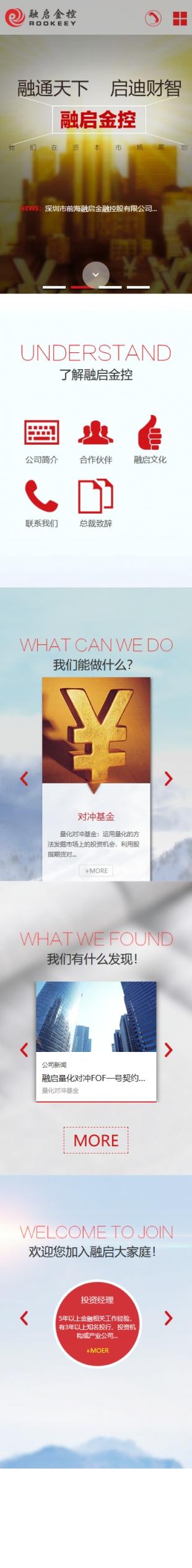 金融投资一站式网站建设源码模板响应式网站手机图片