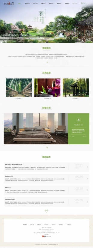 带住宿旅游景区展示网站制作模板响应式网站电脑图片