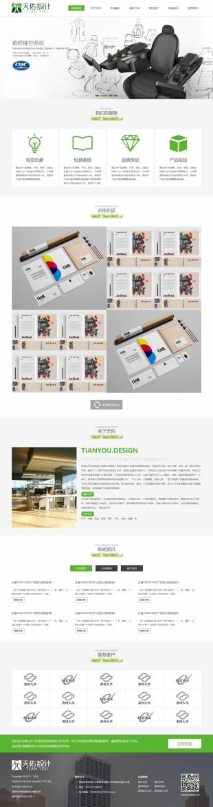 平面VI设计定制类网站建设模板响应式网站电脑图片