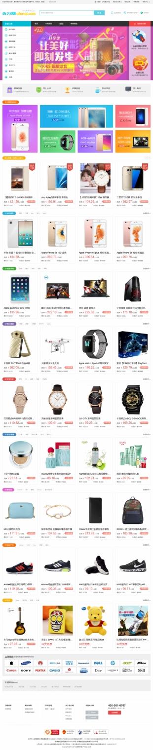 分期购物商城类网站制作模板响应式网站 电脑图片