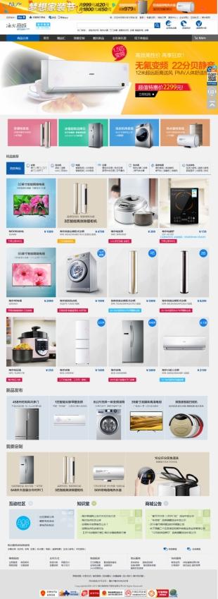 家用电器网上商城类网站建设模板响应式网站电脑图片