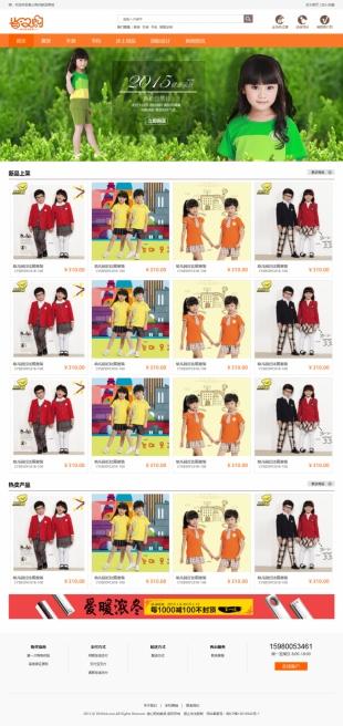 儿童用品商城类网站制作模板响应式网站电脑图片