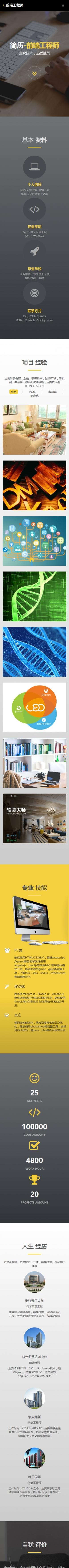 前端工程师简历博客响应式网站手机图片