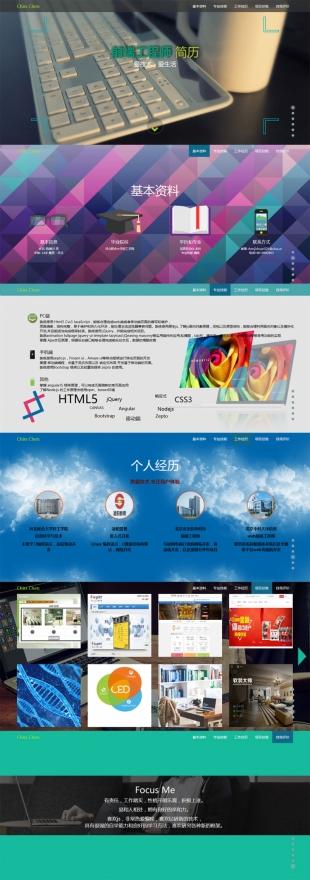 网络前端工程师简历网站模板响应式网站电脑图片