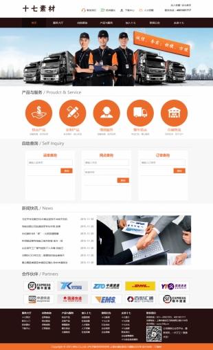 快递公司官网网站建设模板响应式网站电脑图片