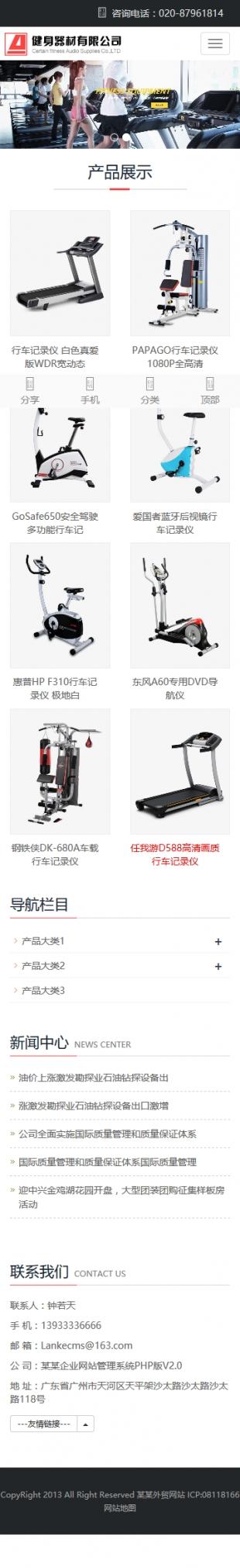 专业健身器材类网站制作模板响应式网站手机图片