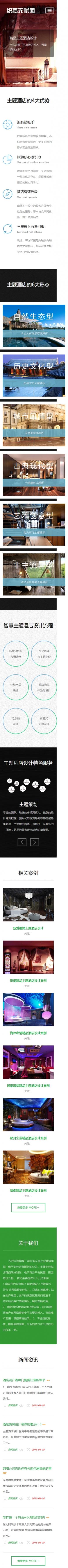 主题酒店设计类模板制作网站HTML5响应式自适应手机图片