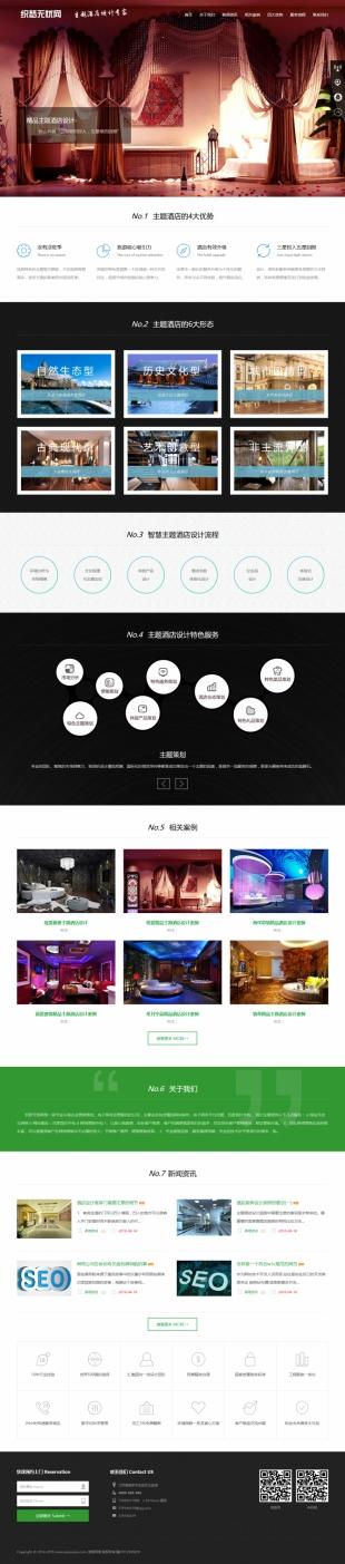 主题酒店设计类模板制作网站HTML5响应式自适应电脑图片