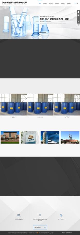 精细材料医药研发模板网站制作电脑图片
