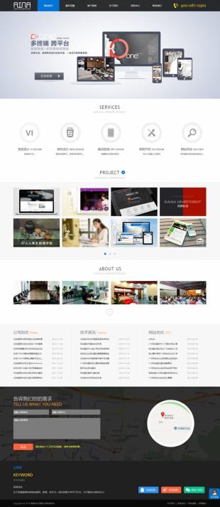 设计开发类网站制作模板响应式网站电脑图片