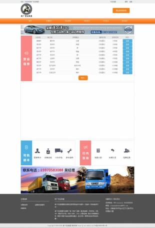 货运联盟发布类模板网站建设电脑图片