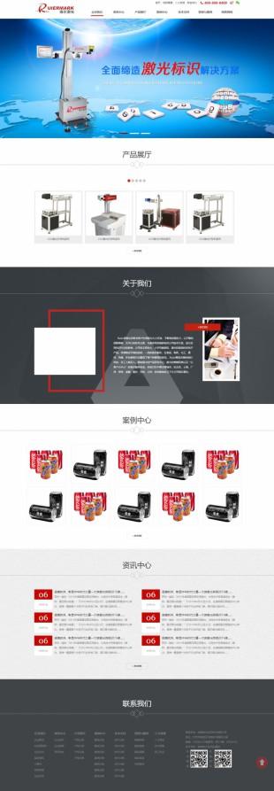 激光标识类模板网站制作电脑图片