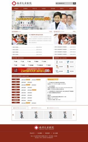 医院官网模板网站建设电脑图片