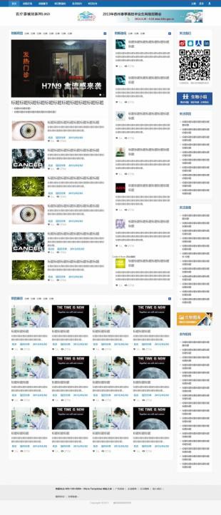 医疗器械网站模板网站制作电脑图片