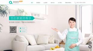 家政服务类模板网站建设电脑图片