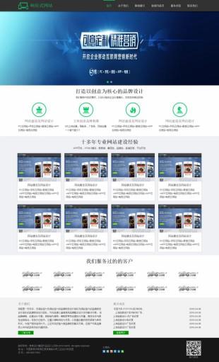 网页设计网站模板类网站建设电脑图片