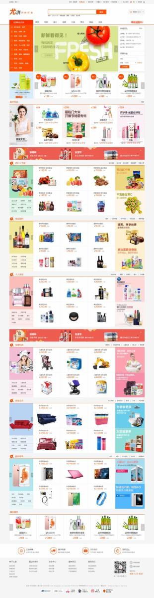 某某商城美妆香水团购商城网站电脑图片