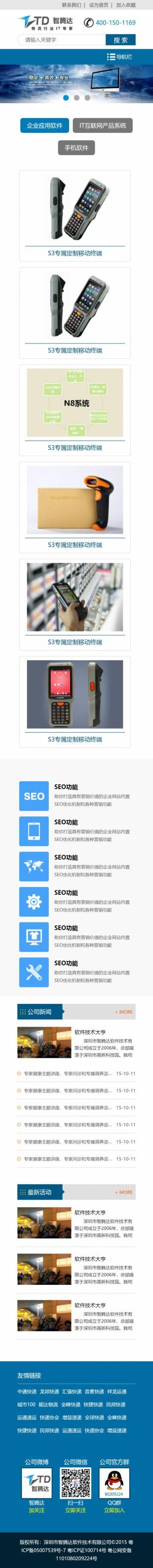 物流IT行业类网站建设模板手机图片