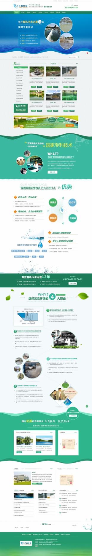 污水环保处理首页网站建设模板电脑图片
