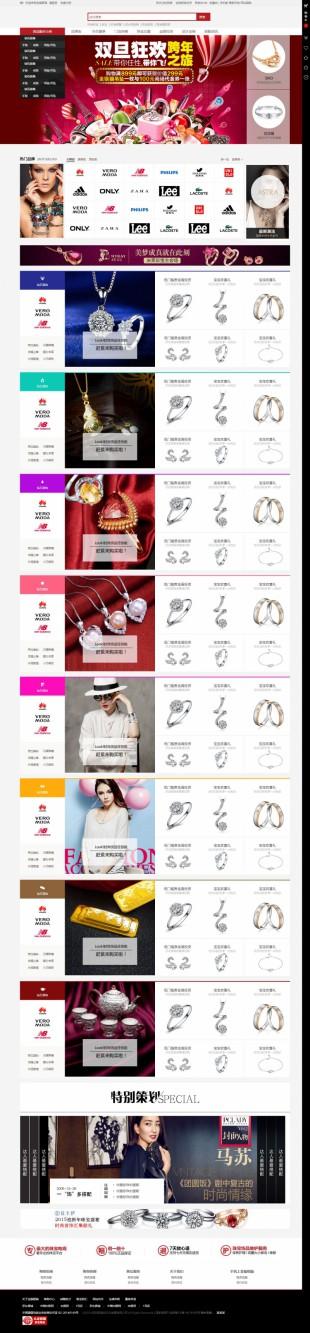金银珠宝首饰在线交易平台首页网站模板制作电脑图片